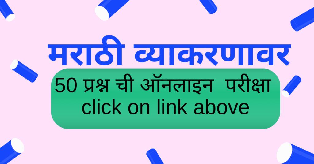 Marathi Grammar Online Test