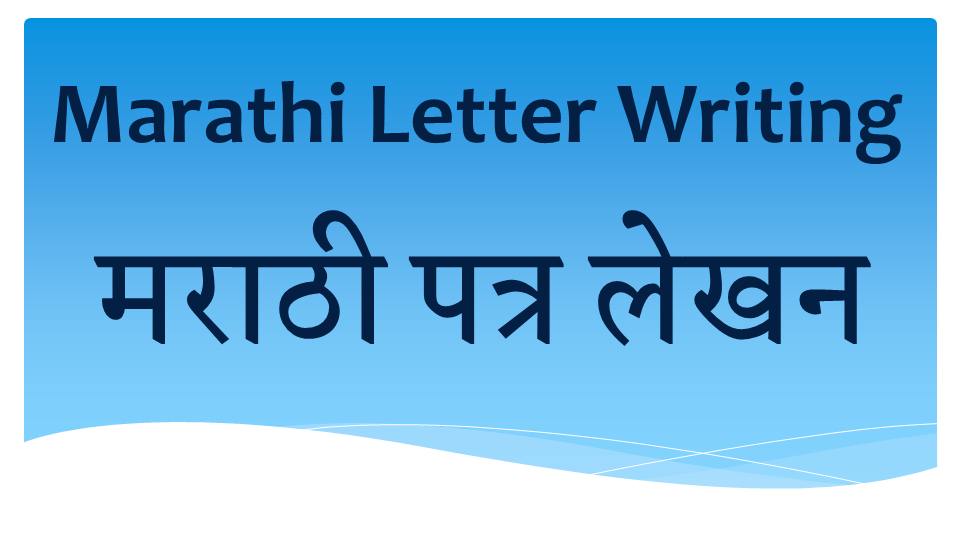 Marathi Letter Writing