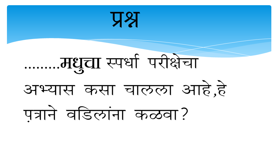 Marathi Letter question