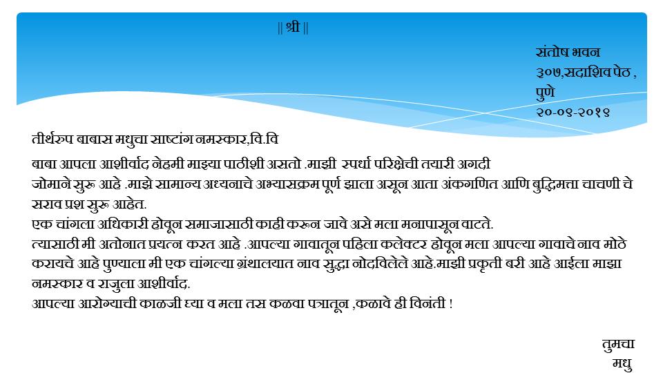 Marathi Letter