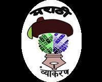 Marathi Grammar || Marathi Vyakaran || Grammar In Marathi