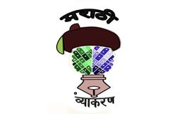 Marathi grammar