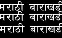 मराठी बाराखडी