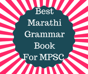 Marathi Grammar Book For MPSC Top 3 Books