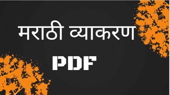 Marathi Grammar PDf