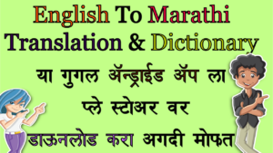 English To Marathi Translation App