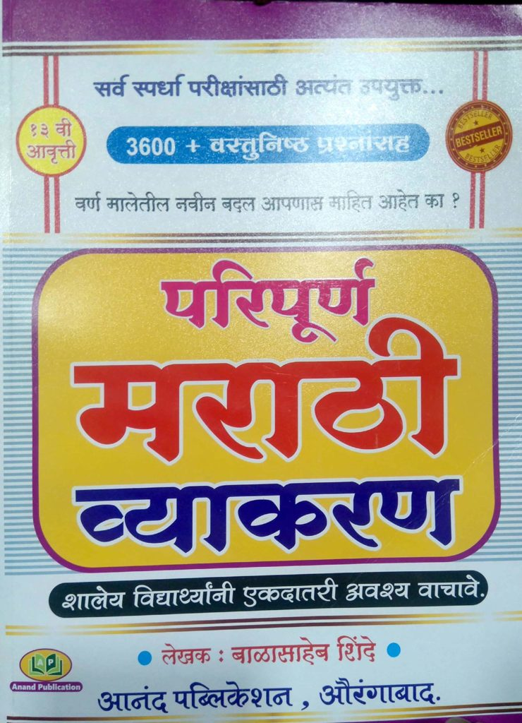 Balasaheb Shinde Book On Marathi Vyakaran