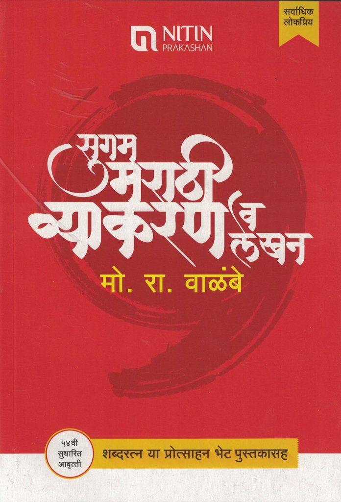 Sugam Marathi Vyakran Book