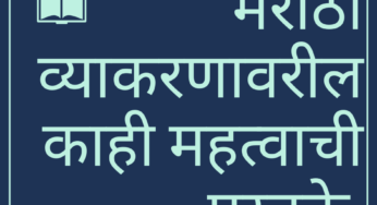 MARATHI GRAMMAR BOOK Which IS Essential For Competitive Exams