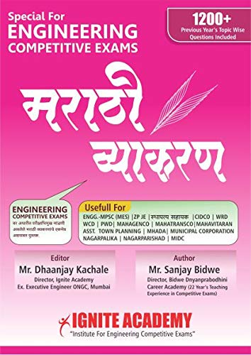 Engineering competitive Marathi vyakaran book