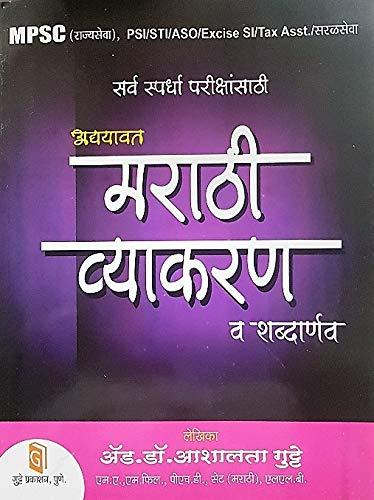 marathi vyakaran books