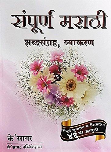 sampurn marathi grammar