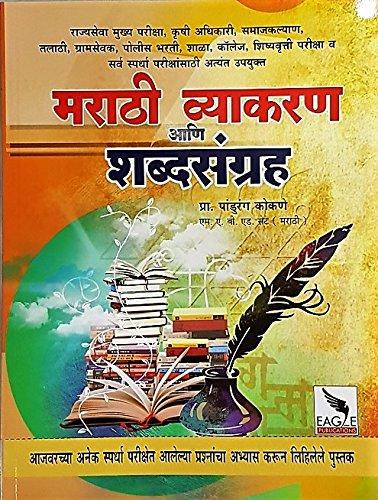 marathi shabdsangrah book