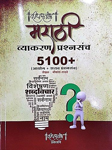Dipsthambh Marathi vyakran book