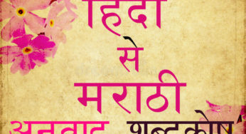 HINDI TO MARATHI TRANSLATION: An Incredibly Easy Method