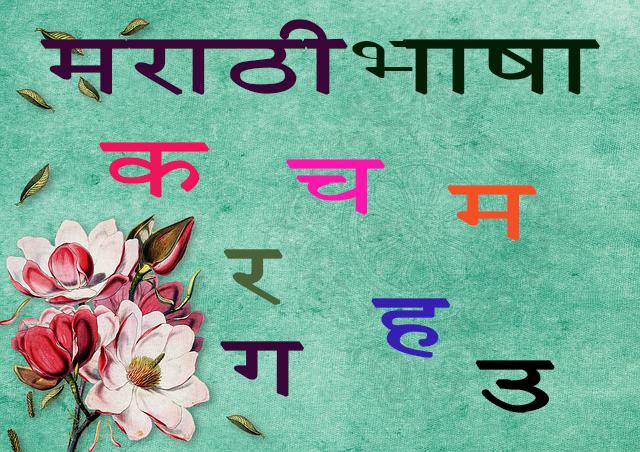 marathi langauge