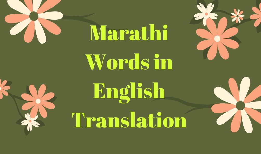 marathi words in english translation