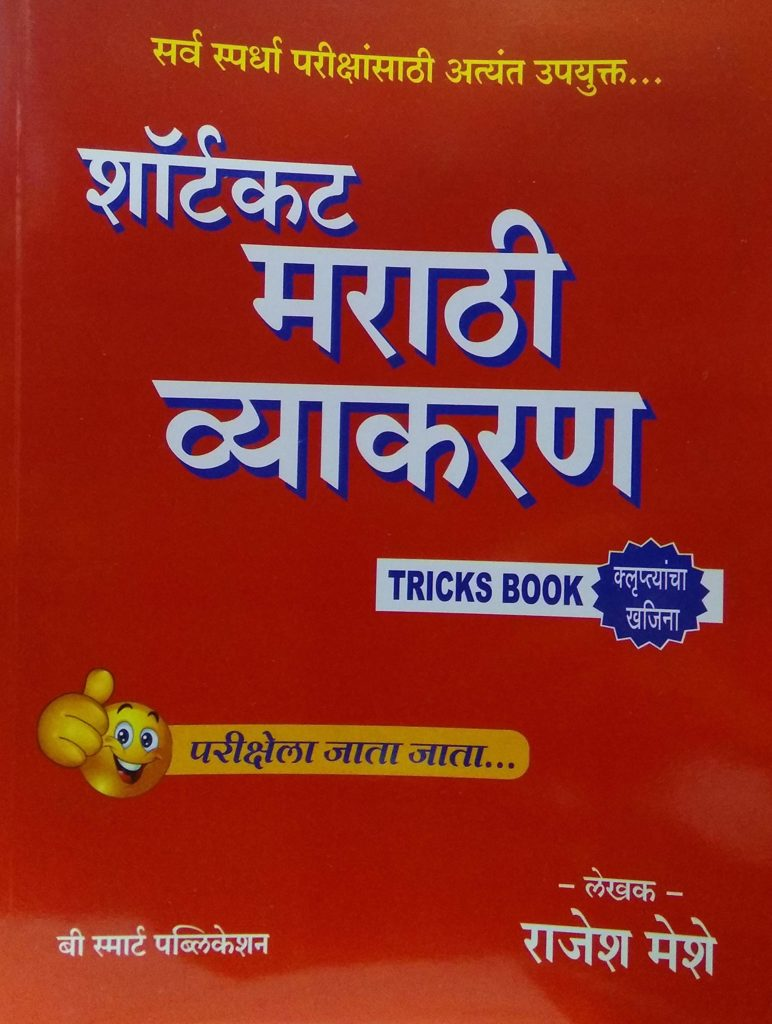 competitive short  marathi grammar