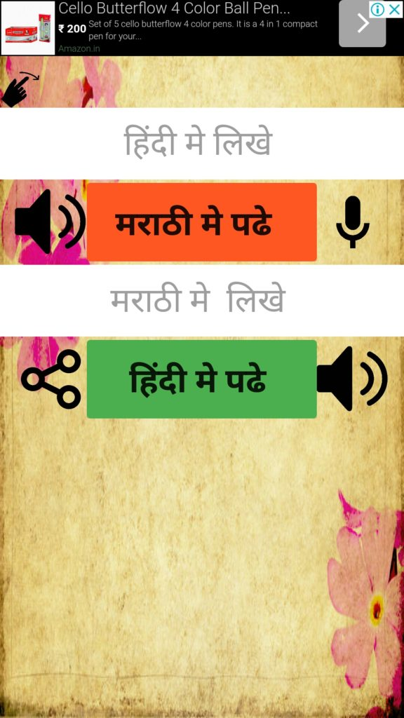 Hindi Translation Application Interface