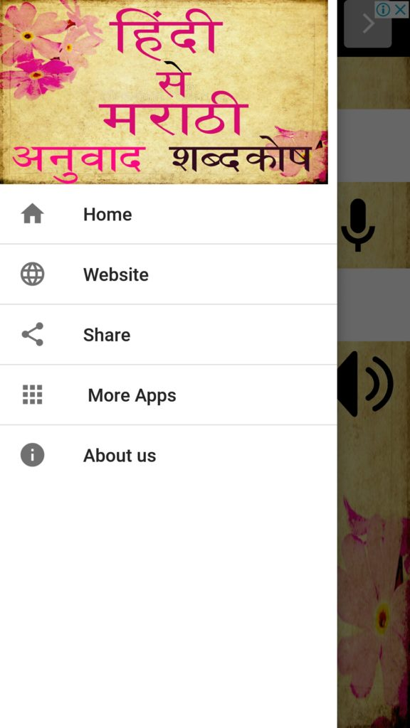 Marathi translation application