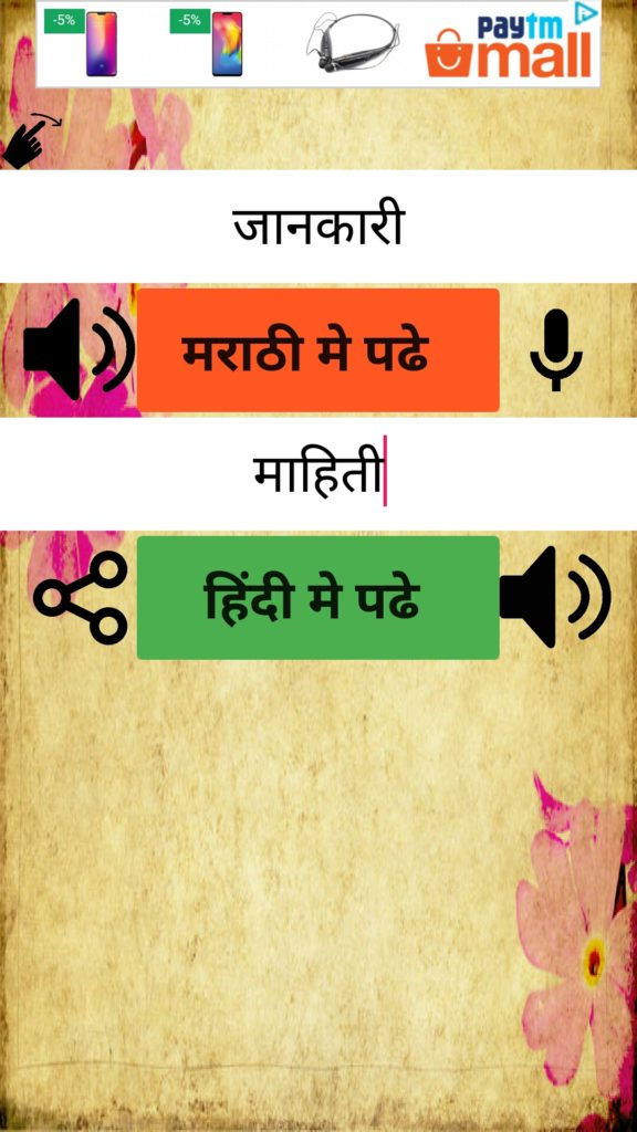 Hindi Translation Application