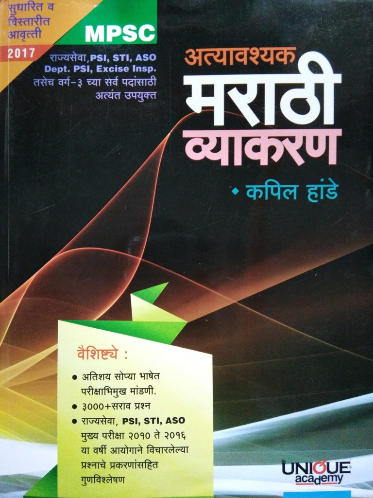 marathi grammar book for competitive exams