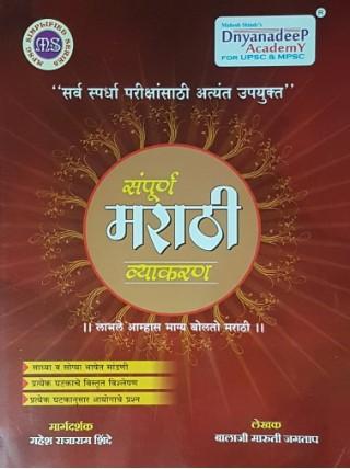 marathi grammar books