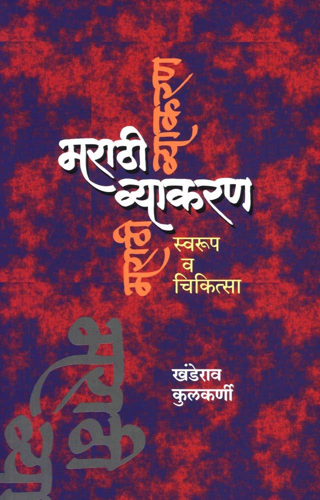 marathi vyakaran bokk