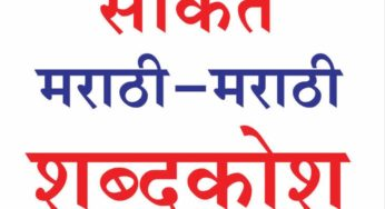 Marathi To Marathi Dictionary Must-Have Book For All