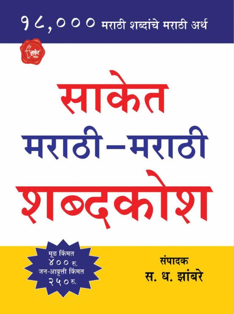 marathi to marathi dictionary app