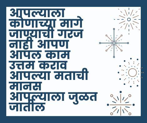 swachata suvichar in marathi
