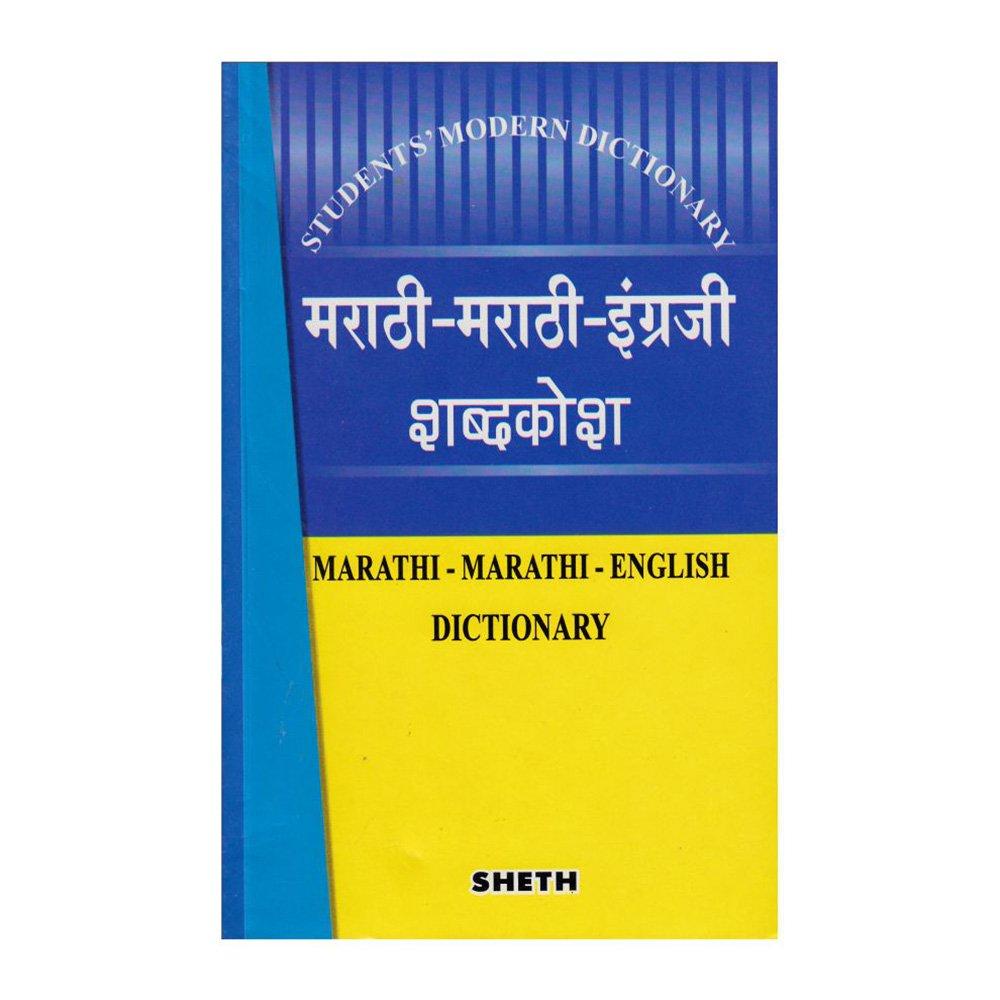 marathi to marathi to english Dictionary.