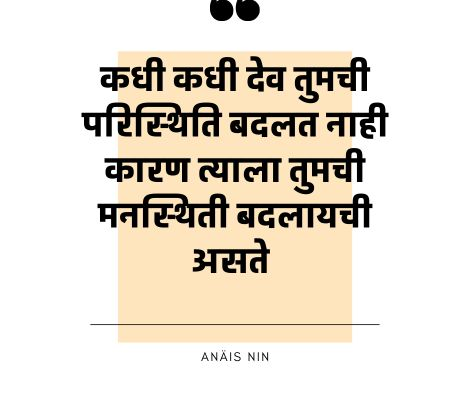 marathi suvichar on education
