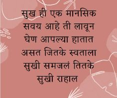 motivation suvichar in marathi