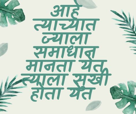 suvichar in marathi images download