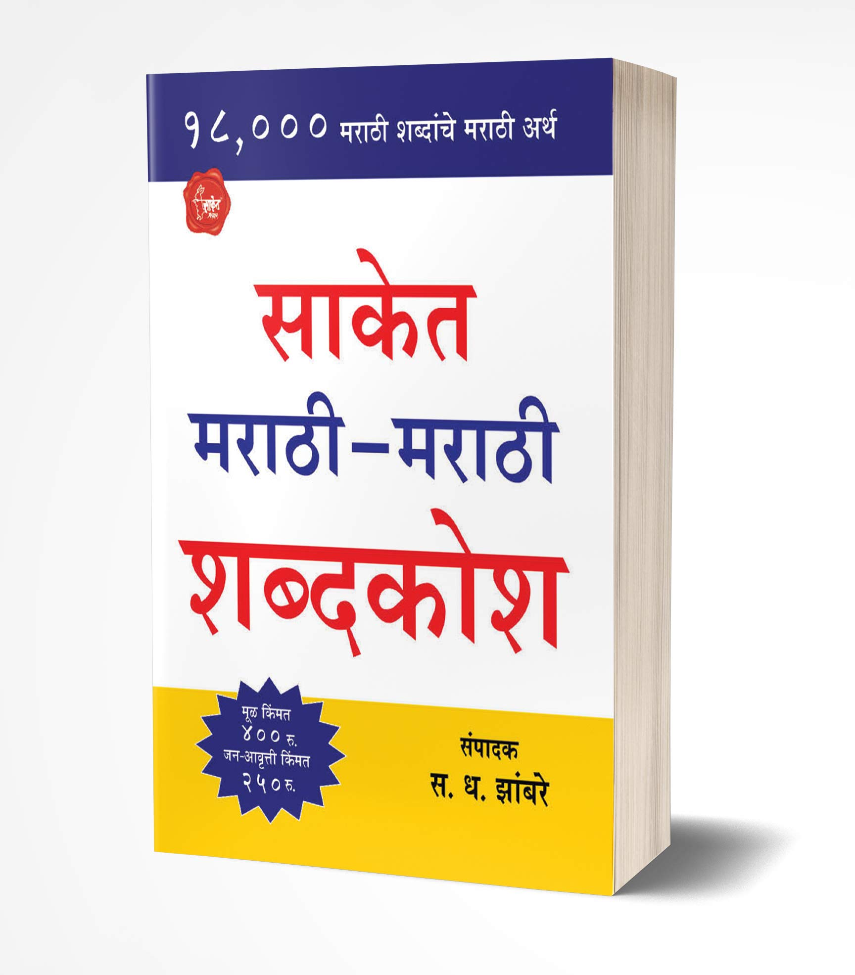 marathi words list dictionary