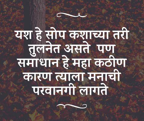 mahatma gandhi suvichar in marathi