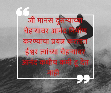 shivaji maharaj suvichar in marathi