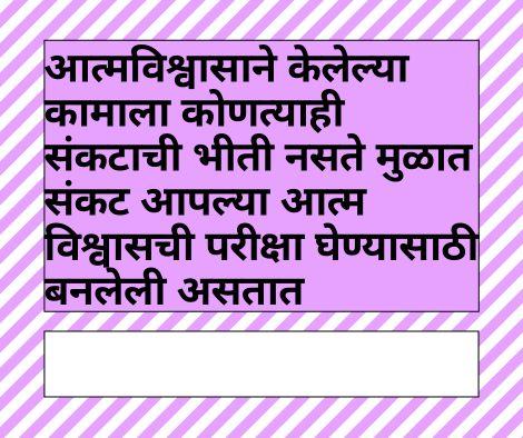 suvichar in marathi wallpaper