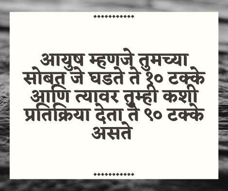 100 suvichar in marathi