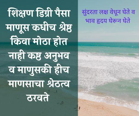 marathi suvichar in marathi