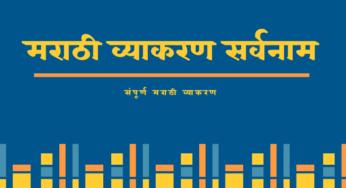 Sarvnam in Marathi -मराठी व्याकरण सर्वनाम