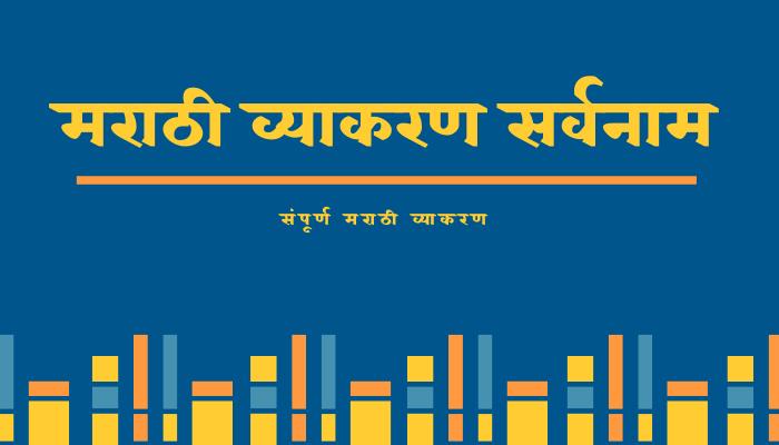 sarvnam in marathi