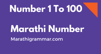 Marathi Number||name || From 1 To 100 || In Word PDf ||Marathi Ankalipi