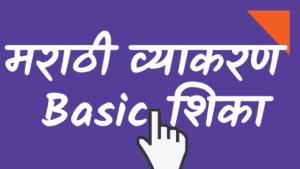 Marathi Grammar Basics