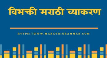 Vibhakti In Marathi || विभक्ती व त्याचे प्रकार