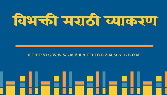 Vibhakti-in-marathi