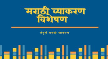 Visheshan in Marathi-विशेषण आणि विशेषणाचे प्रकार