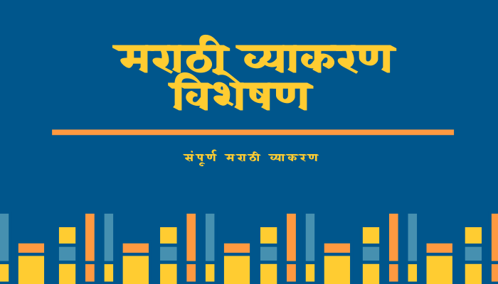 Visheshan In Marathi