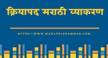 Kriyapad In Marathi || क्रियापद आणि त्याचे प्रकार